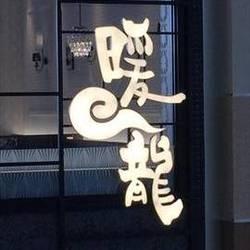 [中華料理]暖龍イオンモール札幌平岡店