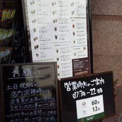 [カフェ]タリーズコーヒー 上野広小路店