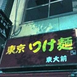 [ラーメン]東京ラーメンつけ麺