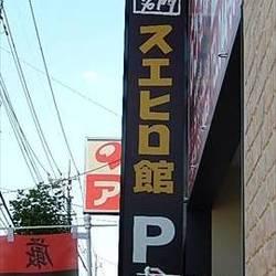 [焼肉]スエヒロ館 川崎生田店