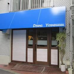 [イタリアン]DINING YOSHIHAMA