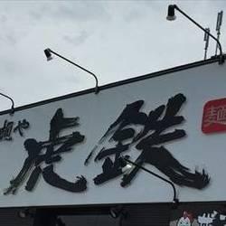 [ラーメン]麺や虎鉄 清田店