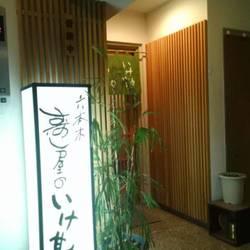 [寿司屋]六本木 すし屋のいけ勘