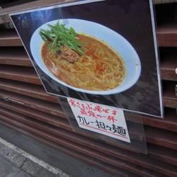 [ラーメン]麺屋虎杖 四条富小路上ル店