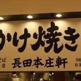 [焼きそば]焼きそば専門店 長田本庄軒 神戸ハーバーランドumie