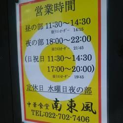 [中華料理]中華食堂 南東風