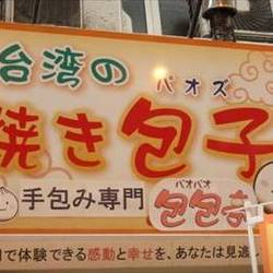 [台湾料理]パオズ パオパオテイ台湾の焼き包子 包包亭