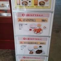 [中華料理]横濱一品香 センター南店