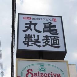 [うどん]丸亀製麺 長原長吉店
