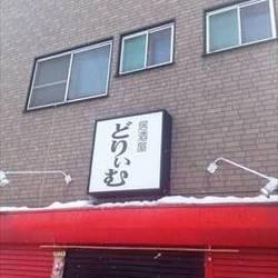 [居酒屋]居酒屋 どりぃむ