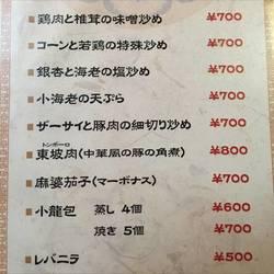 [中華料理]としちゃんの台所