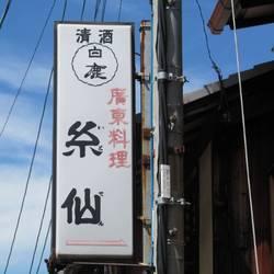 [中華料理]糸仙