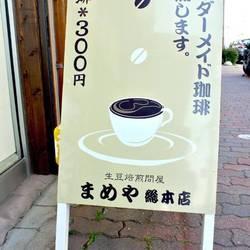 [カフェ]まめや総本店 須磨店