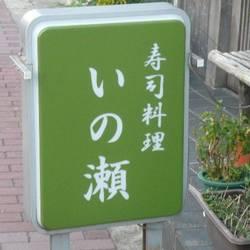 [寿司屋]寿司料理 いの瀬