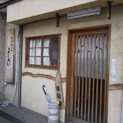 [寿司屋]寿司喰い処 よしへい