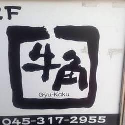 牛角 横浜鶴屋町店の画像