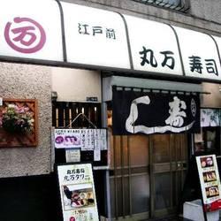 [寿司屋]丸万寿司
