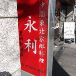 [中華料理]永利豊洲駅前店
