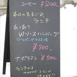 [カフェ]Cafe 一刻館の画像