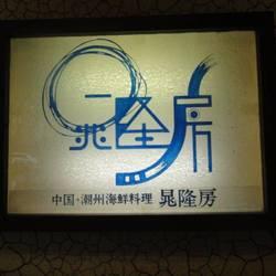 [中華料理]中国・潮州海鮮料理 晁隆房