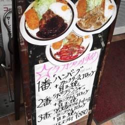 [洋食屋]キッチンABC 南大塚店