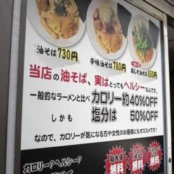 [ラーメン]台湾まぜそば・油そば専門 あびすけ 東京都新宿区西新宿7丁目店