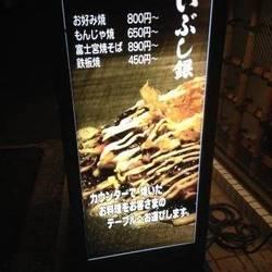 [お好み焼き]お好み焼 もんじゃ焼 鉄板焼 いぶし銀 祐天寺本店