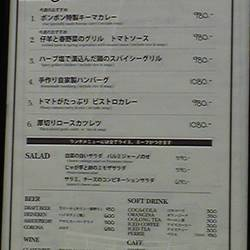 [洋食屋]洋食ビストロ ティガボンボン 池尻大橋店