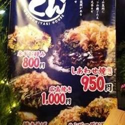 [お好み焼き]Okonomiyaki house グルグルどん