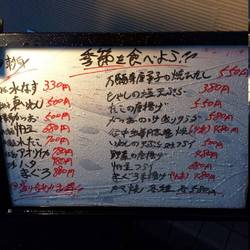[居酒屋]酒菜ふじ都