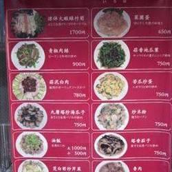 [台湾料理]台湾小吃 168