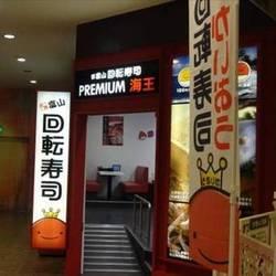 [回転寿司]北陸富山回転寿司 PREMIUM海王 お台場ヴィーナスフォート店