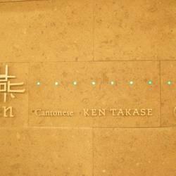 [中華料理]Cantonese 「燕」 KEN TAKASE