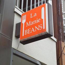 [フレンチ]ラ マニ ビーンズ(La Manie BEANS)