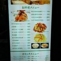 [中華料理]DINING ときわ家