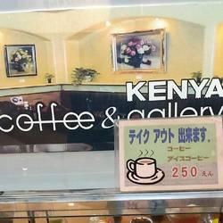 [喫茶店]ケニア