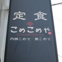[食堂・定食]こめこめや 高田馬場店