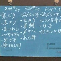 [寿司屋]都々井ずし