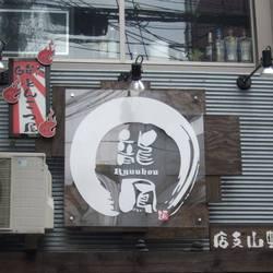 [ラーメン]大牟田とんこつ屋 龍鳳 大蛇山支店
