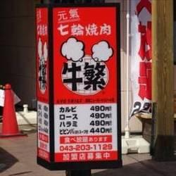 [焼肉]牛繁 美浜ニューポートリゾート店