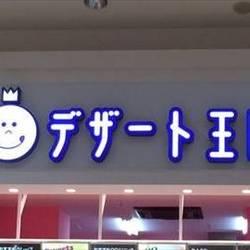 [カフェ]デザート王国 イオンモール神戸北