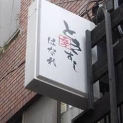 [寿司屋]ときすし はなれ