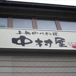 [四川料理]中村屋