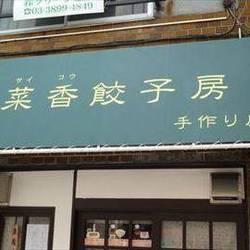[餃子]菜香餃子房