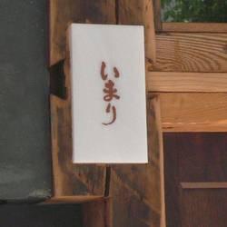 [お好み焼き]お好み焼き いまり 恵比寿店