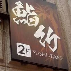 [寿司屋]鮨 竹