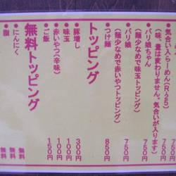 [ラーメン]らーめん バリ男 日本橋店