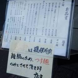 [ラーメン]麺屋 縁道