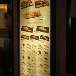[寿司屋]すしざんまい 有楽町店