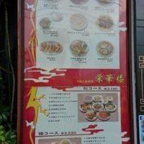 [中華料理]栄華楼